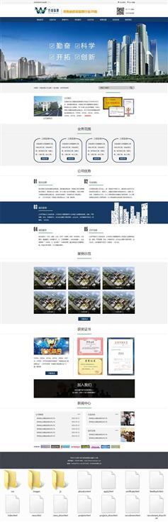 蓝色html建筑监理公司网站模板