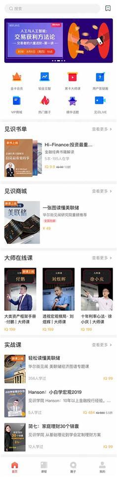 html金融理財教育平臺app首頁模板