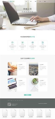 响应设计网络开发公司官方网站html模板