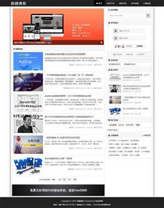 个人技术博客HTML整站页面模板