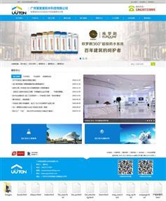 蓝色响应式水科技公司网站静态html模板