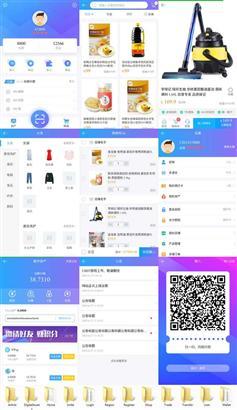 html區塊鏈電商手機app模板