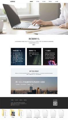 物联网广告科技公司官网静态html模板