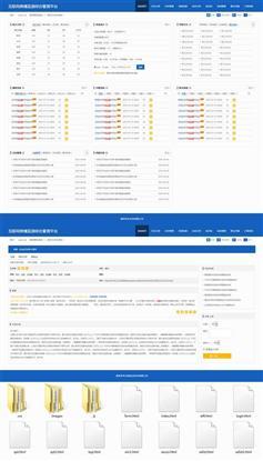 互联网舆情监测系统管理后台html模板