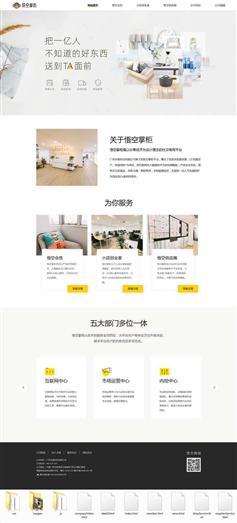 大气响应式悟空掌柜企业网站html模板