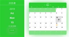 js带事件功能的日历插件代码