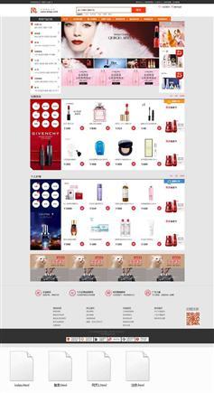化妆品电商网站HTML静态模板
