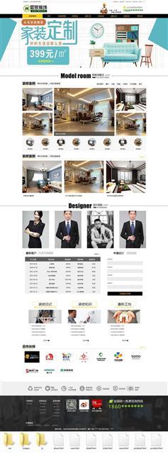室内装修设计公司HTML网站静态模板