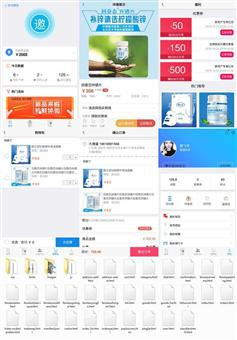 html社交新零售app手機商城模板