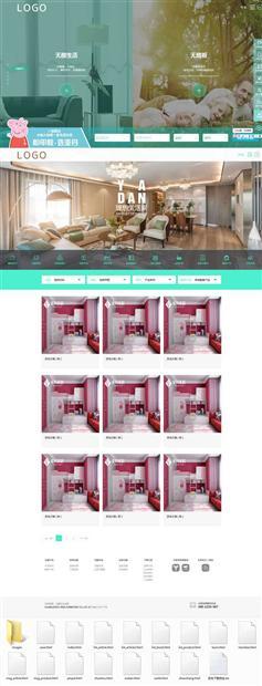 全屏智能家居企业网站模板