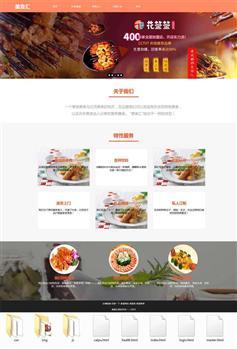 HTML简单美食网站静态模板
