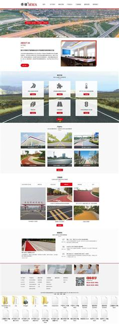 交通设备材料公司网站html前端模板