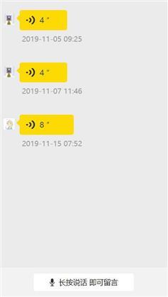 手机端语音聊天界面微信公众号版