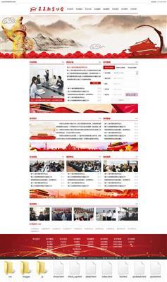 红色的教育协会官网模板html页面源码