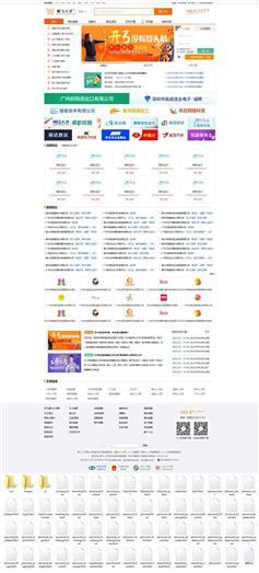 整套求职招聘网站html页面源码