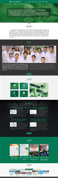 绿色的生物科技实验室网站bootstrap模板