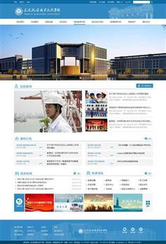 航海职业技术学院网页html前端模板