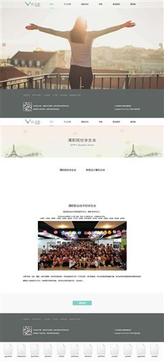 大学生活记录个人主页网站模板