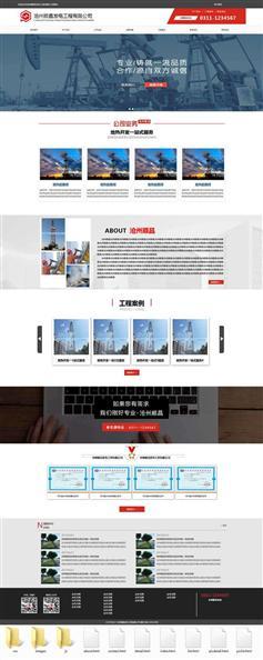 大气发电机械设备公司网站静态模板