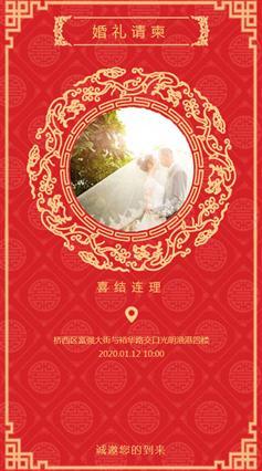 喜庆红色婚礼邀请函手机端html页面