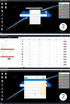 SYSUI互联网大数据综合管理后台框架模板