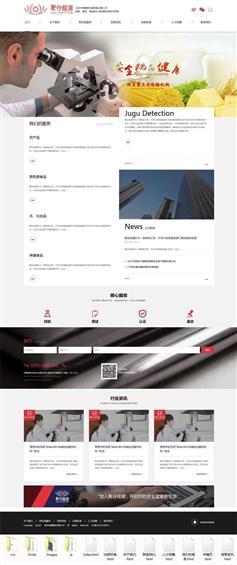 第三方检测机构网站html静态模板