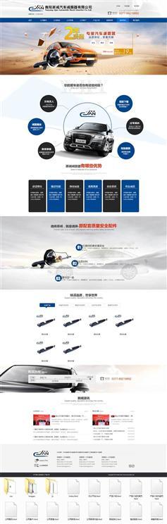 HTML汽车设备营销企业网站静态模板