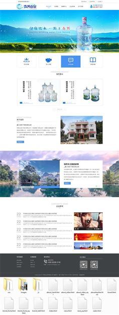 HTML纯净水公司网站静态页面模板