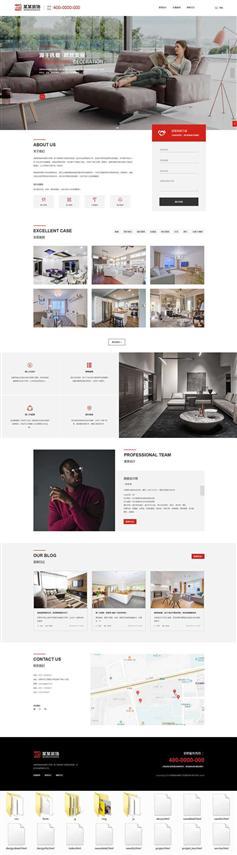 高端大气html装饰设计公司模板