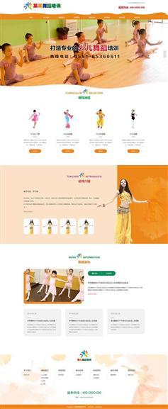 少儿舞蹈培训机构网页HTML静态模板