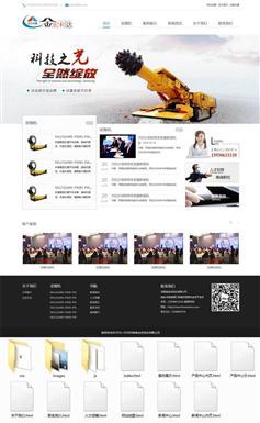 机械设备公司网站静态HTML模板