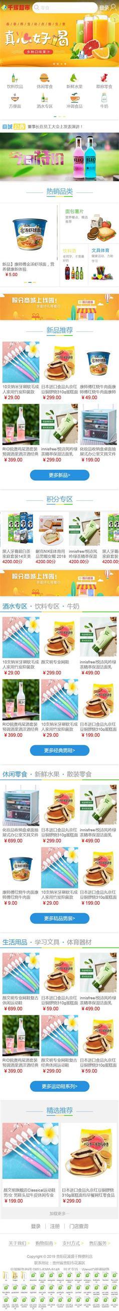 食品超市app手機端商城html模板