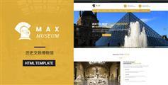 响应式历史博物馆网站HTML模板