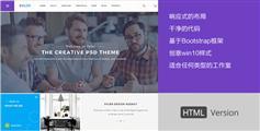 响应式扁平设计企业网站HTML模板