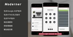 手机端App HTML5模板Google AMP框架