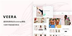 创意电子商务鞋服商城html模板