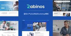 经典响应式企业网站HTML模板