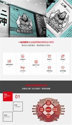 vi品牌策划设计公司网站HTML模板