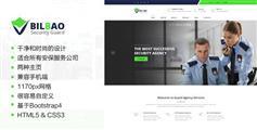 大气响应式安保公司网站HTML5模板