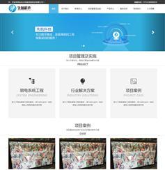 响应式bootstrap网络科技公司中文网站模板