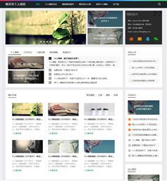 响应式图文博客网站HTML模板