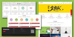 HTML5网络建站公司响应式网站模板