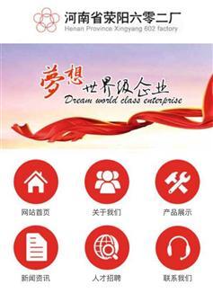 红色的化工厂企业手机网站HTML模板