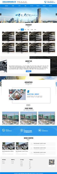 蓝色bootstrap html5钢铁钢材公司网站模板