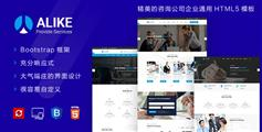 HTML5自适用公司网站模板大气精美设计