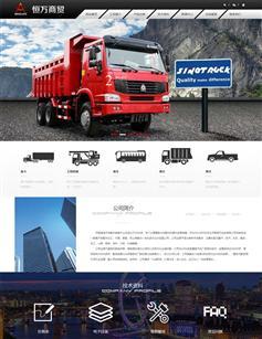 HTML汽车配件销售商贸公司网站模板