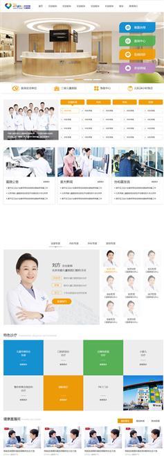 漂亮的响应式儿童医院网站html5模板