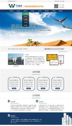 HTML建筑工程监理公司网站模板