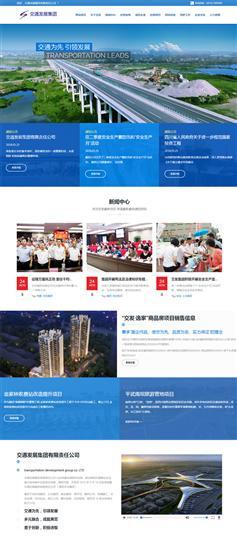 响应式交通发展集团官网HTML5模板