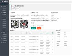 layui+vuejs中小型管理后臺項目模板
